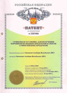 Патент №2267066